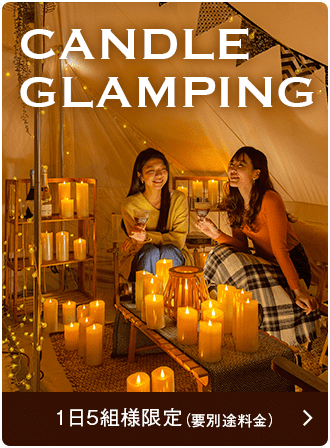 CANDLE GLAMPING 1日5組