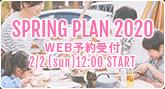 SPRING PLAN 2020 WEB予約受付 2/2(sun)12:00 START