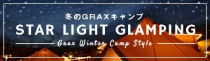 冬のGRAXキャンプ STAR LIGHT GRAMPING Grax Winter Camp Style