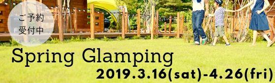 春キャンプ