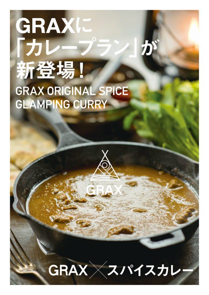 201705_grax_carrya4_omote-01