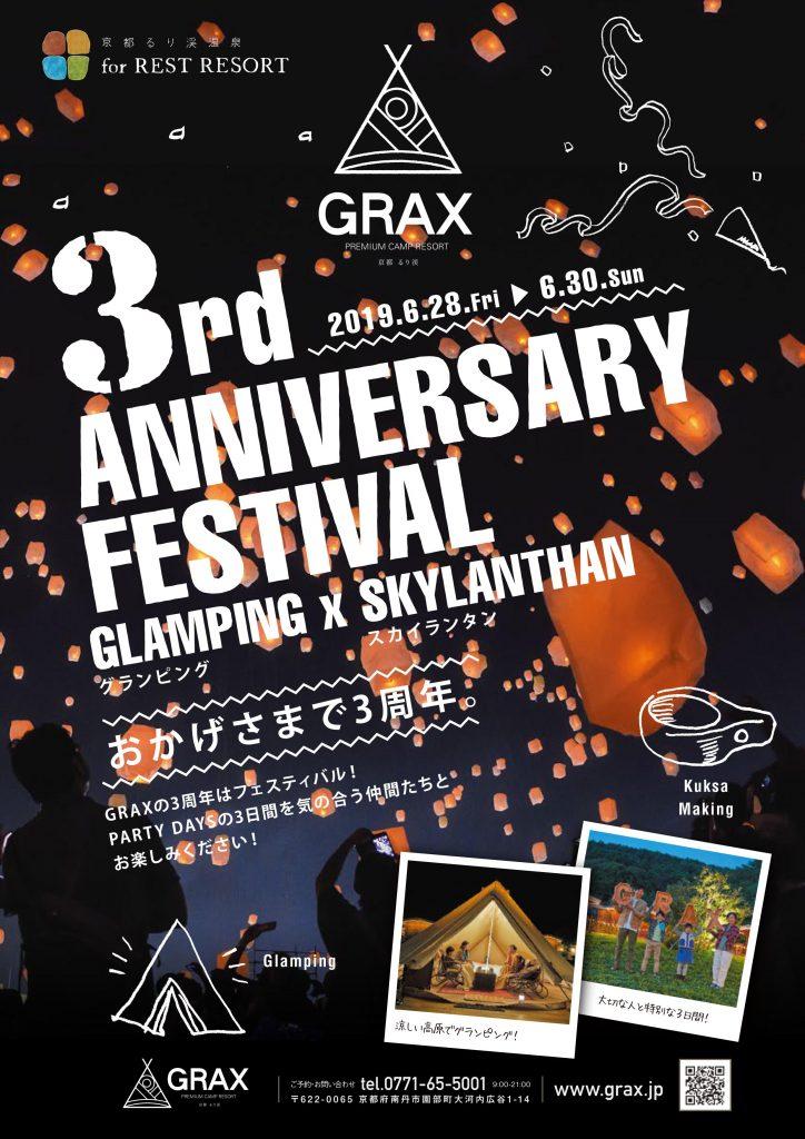 GRAX3周年