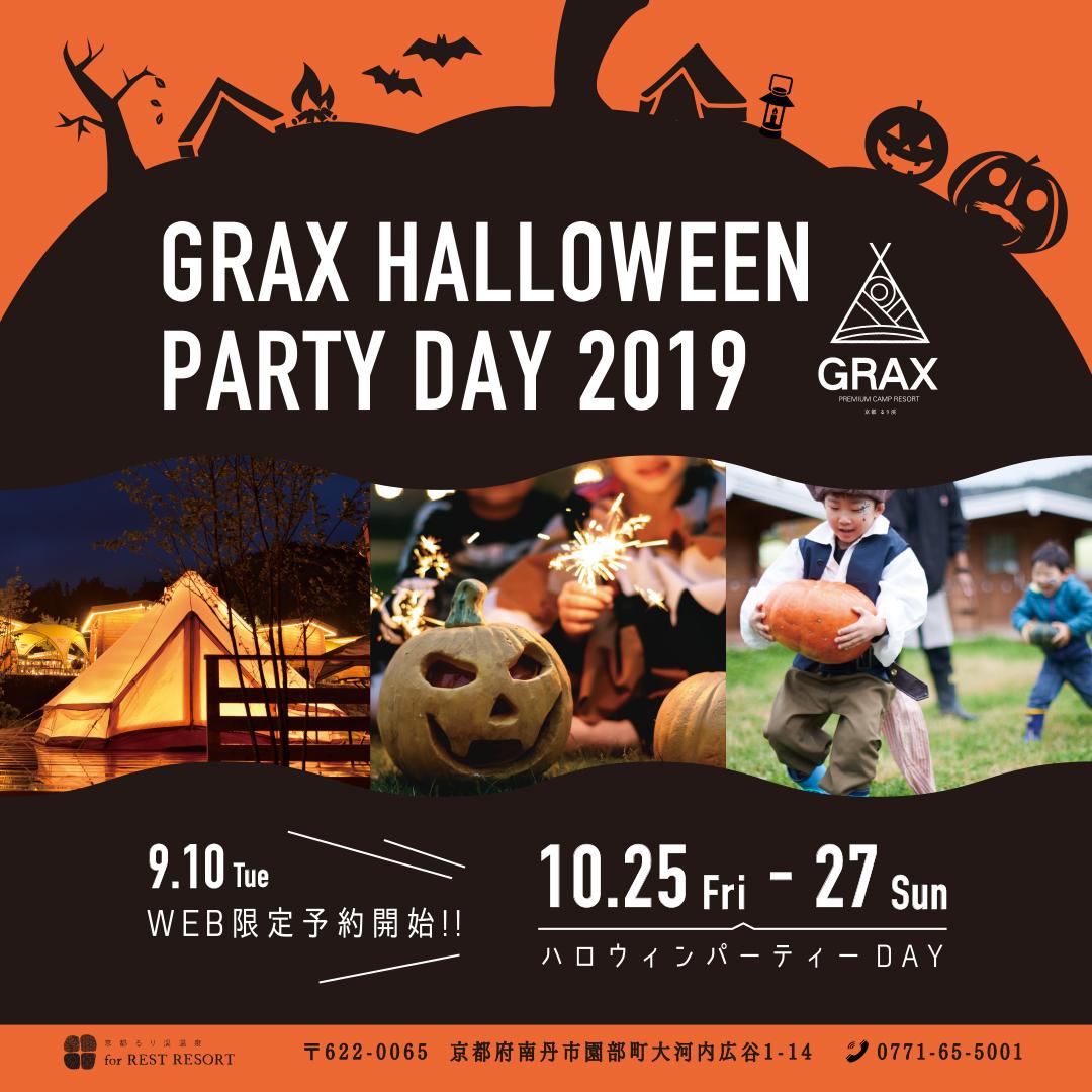 GRAX_ハロウィン2019