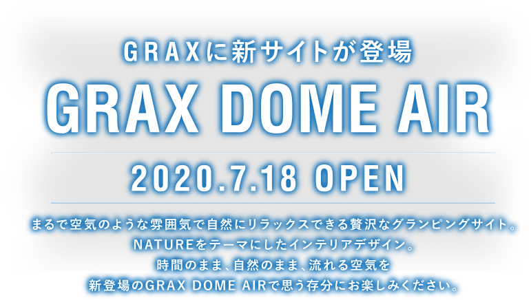 GRAXに新サイトが登場 GRAX DOME AIR 2020.7.18 OPEN