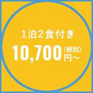 1泊2食付き10,700円(税別)〜