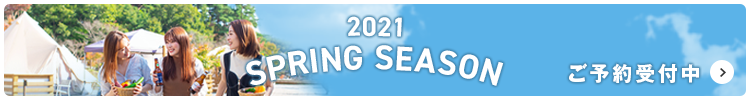 2021 SPRING SEASON ご予約受付中