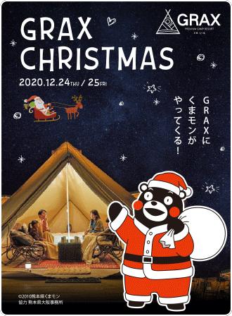 GRAX CHRISTMAS