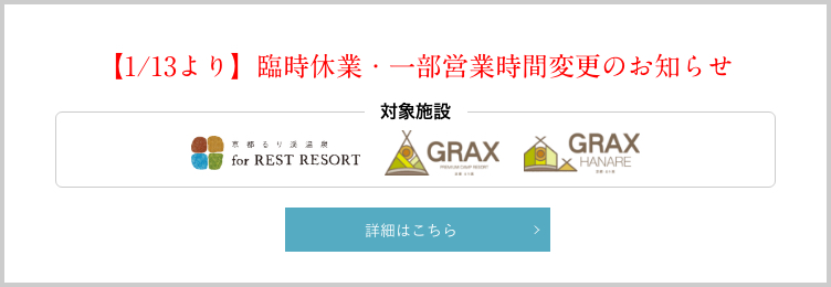 【1/13より】臨時休業・一部営業時間変更のお知らせ