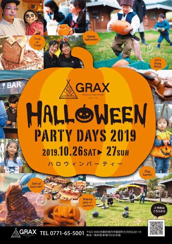 GRAX繝上Ο繧ヲ繧」繝ウ繝√Λ繧キ19陦ィ-1
